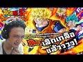 Dragon Ball Z Dokkan Battle :-เลิกเกลือแล้ว!! กาชาโกฮังอนาคต!