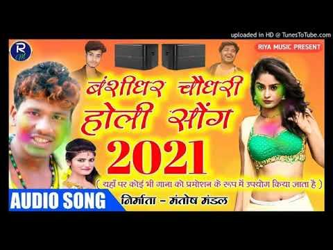 बंशीधर-चौधरी-का-सुपरहिट-मैथिली-नया-होली-सॉन्ग-2021-न्यू-bansidhar-choudhary-naya-holi-song-2021-new