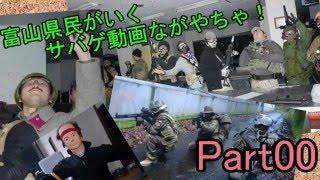 富山県民が行くサバゲー動画ながやちゃ!Part11