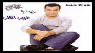Ehab Tawfik - Alemny El Hob / إيهاب توفيق - علمني الحب 2017 Video