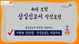 [국민건강보험] 4대보…