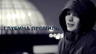 Бутер Бродский (Слава КПСС) - Глубина промиль