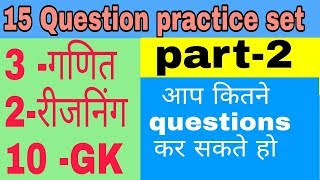 15 question practice set , mathematics , gk and reasoning , rrb group d alp and rpf exams