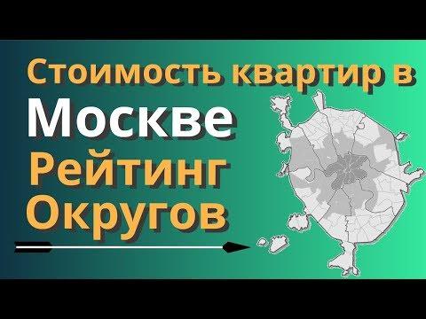 Стоимость квартиры в Москве   От дорогих к бюджетным