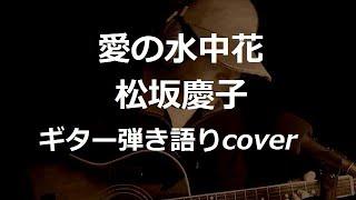 松坂慶子さんの「愛の水中花」を歌ってみました・・♪ 作詞:五木寛之 作...