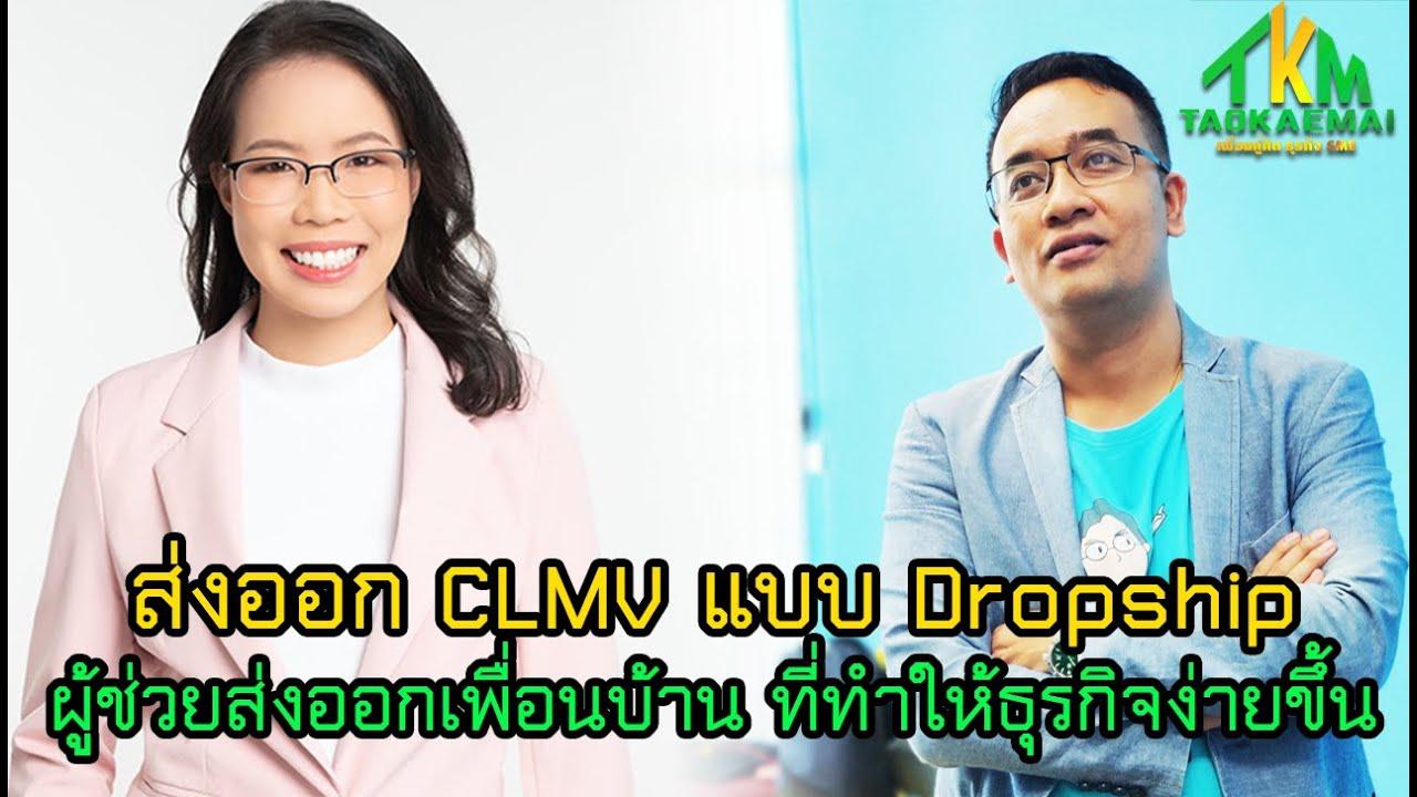 5 ประเภทสินค้าขายดี CLMV   ลุยส่งออกกัมพูชา ลาว เมียนม่า เวียดนาม ด้วยวิธี Dropship Online