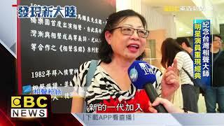 紀念相聲大師吳兆南 明星演員重現經典