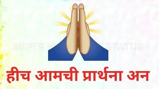 Hich Aamchi Prarthana An Hech Aamche Magane ll Vishwa Prarthana🙏🙏🙏
