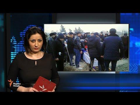 Ахбори Тоҷикистон ва ҷаҳон (03.01.2018)اخبار تاجیکستان .(HD)