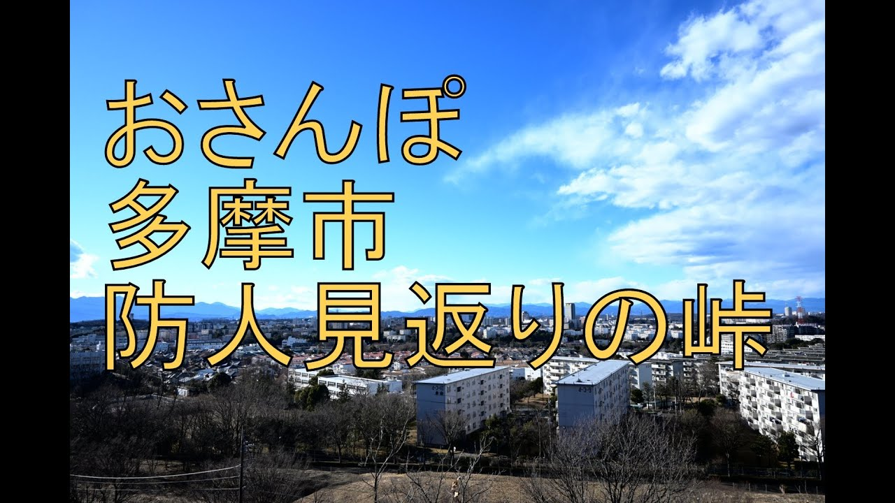 諏訪中学に近くの「防人見返りの峠」までおさんぽ