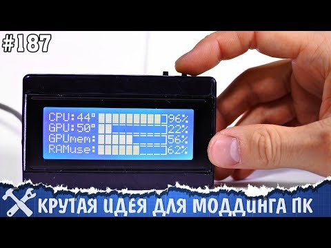 Монитор железа ПК + автоматический реобас своими руками!
