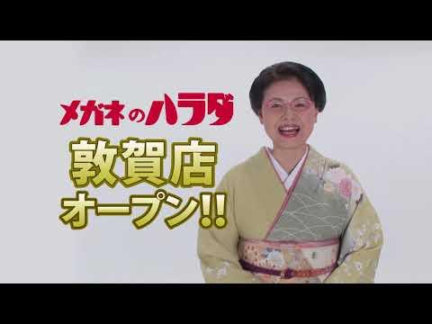 福井敦賀店 新規オープン