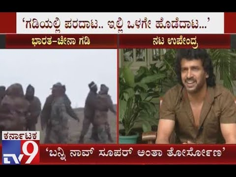 """Come out to Streets in Large Numbers to Support Our Soldiers and warn China"" Upendra"