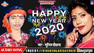 Happy New Year 2020 हैप्पी न्यू ईयर 2020 Sunil Diwana Bhojpuri New Year Hit Song 2020