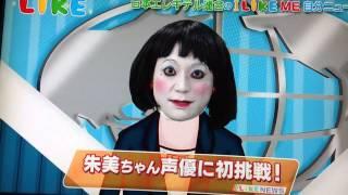 2015年4月8日(水)放送 日本エレキテル連合.