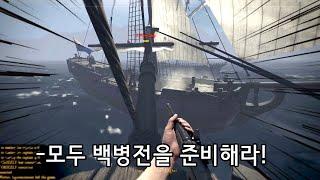 진짜 모든 판이 영화인 온라인 게임 - 외국인들과 배에…