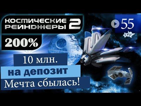 Космические Рейнджеры 2 Прохождение 200% #55 ▪ Мультимиллионер