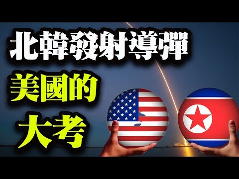 """北韩再度试射导弹;参议院两党领袖互斥""""无耻"""";美国与北约联合压制中共;华尔街让中共企业退市(政论天下第384集 20210324)天亮时分"""