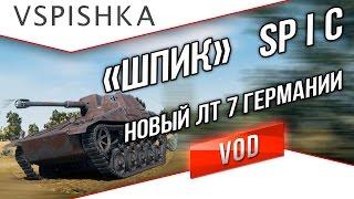 Spähpanzer SP I.C-