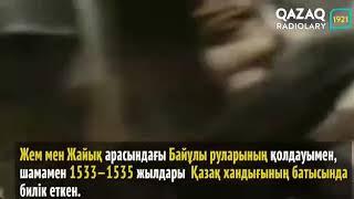ҚАЗАҚСТАН ТАРИХЫ 5-СЕРИЯ. АХМЕТ ХАН.
