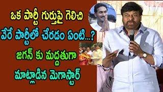 Mega Star Superb Speech At Prajaswamyam Movie Press Meet | Cinema Politics
