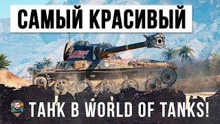 ВОТ, КАК ФАРМИТ LANCEN C! САМЫЙ КРАСИВЫЙ ТАНК В WOT!