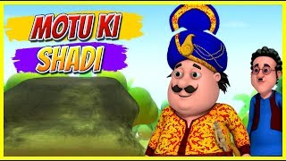 Motu Patlu | Motu Patlu in Hindi | 2019 | Motu Ki Shadi