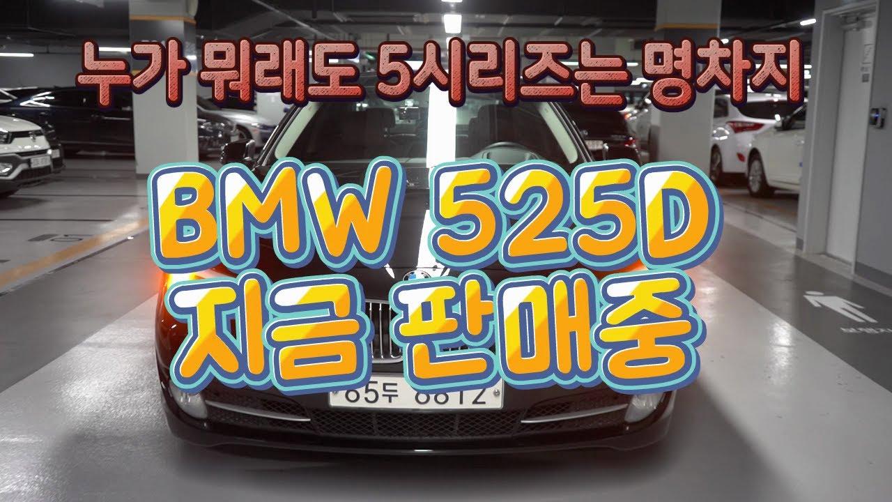 BMW 5시리즈 525D 중고차 그누가 뭐래도 BMW는 명품이지