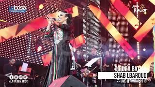 Dounia Batma - Shab Lbaroud | Timitar 2018 | دنيا بطمة - صحاب البارود