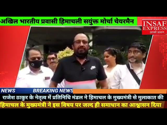 राजेश ठाकुर के नेतृत्व में मंडल ने हिमाचल के मुख्यमंत्री से की मुलाकात