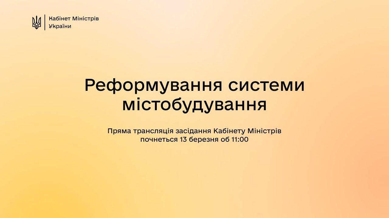 """Картинки по запросу """"В Україні розпочато реформування системи містобудування"""""""