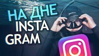 Почему твой Инстаграм на дне? Погружение в новинки Instagram. Что нас ждет в 2019