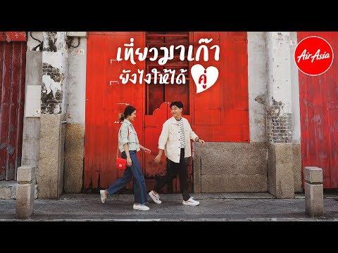 AirAsia | Taste of Macao