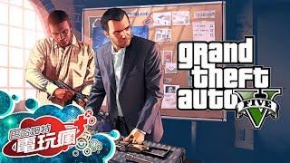 《俠盜獵車手 ONLINE / Grand Theft Auto Online》已上市遊戲報導