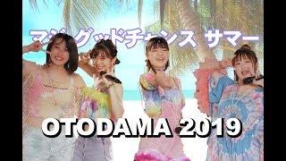 OTODAMA SEA STUDIO 2019 supported by POCARI SWEAT こぶし夏の念!! 辛...
