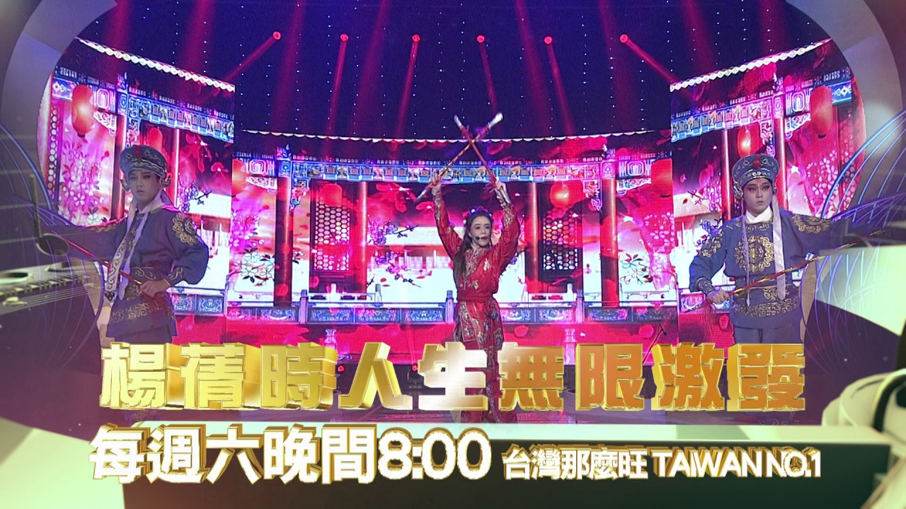 4/15 臺灣那麼旺-PROMO 5 - YouTube