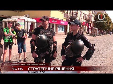 Стратегічне рішення: у Мукачеві відкрили набір кандидатів у патрульну поліцію