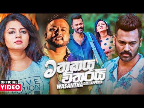 Mathakaya Vitharai (මතකය විතරයි) - Wasantha Deshappriya Official Music Video 2020   Aluth Sindu 2020