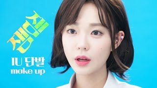 figcaption 올로드샵!! '아이유 단발' 커버메이크업 All Road Shop 'IU Bob Hair' Cover Make-up (with Subs) | Heizle x dovido