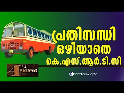 KSRTC still in crisis | For the People | Kaumudy TV
