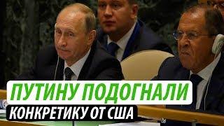 Путину подогнали конкретику от США
