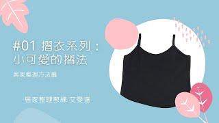 #01 摺衣系列:小可愛的摺法|生活整理方法篇|居家收納整理 SO EASY|【居家整理教練 Amanda】