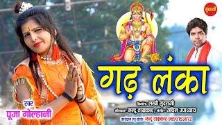 Gadh Lanka - गढ़ लंका - Pooja Golhani 09893153872 - Lord Hanuman - Hindi Song