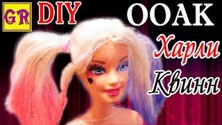 dIY ООАК Харли Квинн для Барби. Самое простое перевоплощение в Harley Quinn