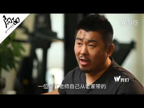 徐晓冬谈丁浩  咏春还是能打的 (中国已全网删除)