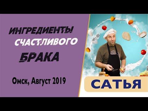 Сатья • Необходимые ингредиенты счастливого брака. Омск, Август 2019