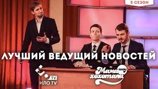 Лучший ведущий новостей  | Шоу Мамахохотала на НЛО TV
