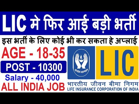 LIC New Recruitment Jobs 2019
