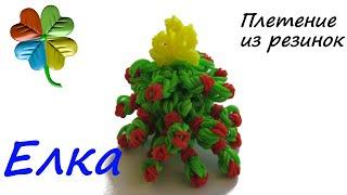 Новогодняя елка из резинок ♣Klementina Loom♣