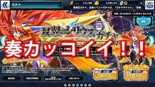 【シンフォギアXD】双翼のシリウスガチャ・奏カッコイイので迎え入れます!!